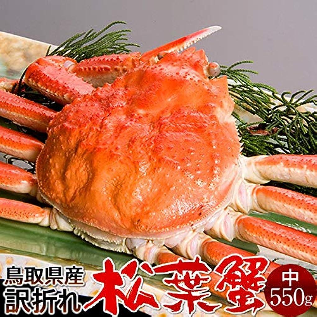 熟達した枯渇観光かに 松葉ガニ 訳あり[B中]550g 松葉蟹 ボイル ゆでがに 鳥取県産 足折れマツバガニ 日本海ズワイガニ