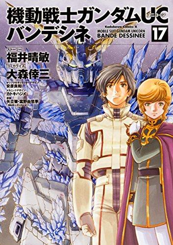 機動戦士ガンダムUC バンデシネ (17) (角川コミックス・エース)