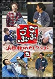 ごぶごぶ 浜田雅功セレクション14[YRBN-90970][DVD] 製品画像