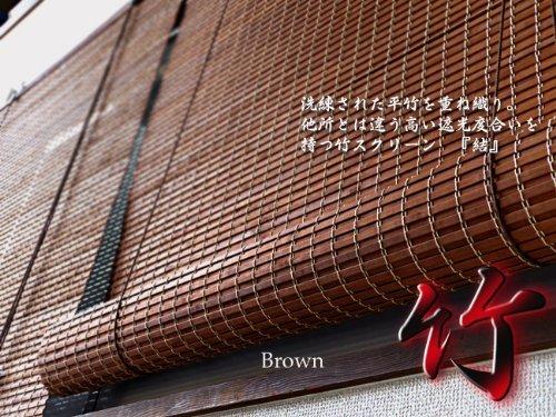 (結)1本売り 目隠し 遮光 竹製スクリーン ロールアップ式 サイズ88×135cm ブラウン色...