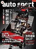 AUTOSPORT (オートスポーツ) 2017年 5/12号 [雑誌]