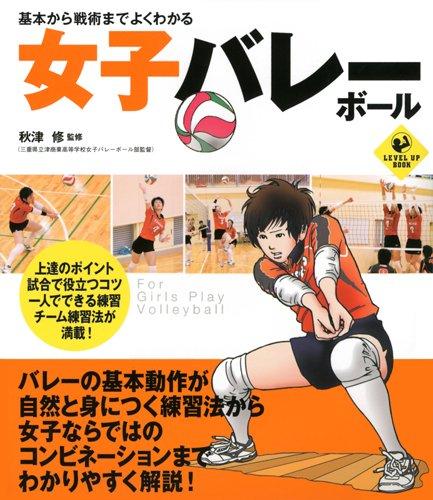 基本から戦術までよくわかる 女子バレーボール (LEVEL UP BOOK)の詳細を見る
