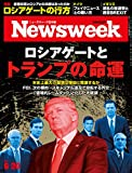 Newsweek (ニューズウィーク日本版) 2017年 6/20号 [ロシアゲートとトランプの命運]