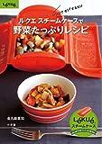 ルクエ スチームケースで野菜たっぷりレシピ(小学館実用シリーズ) (小学館実用シリーズ LADY BIRD)