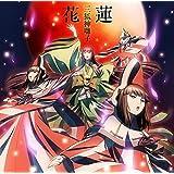 TVアニメ「牙狼-紅蓮ノ月-」新ED主題歌「花蓮」