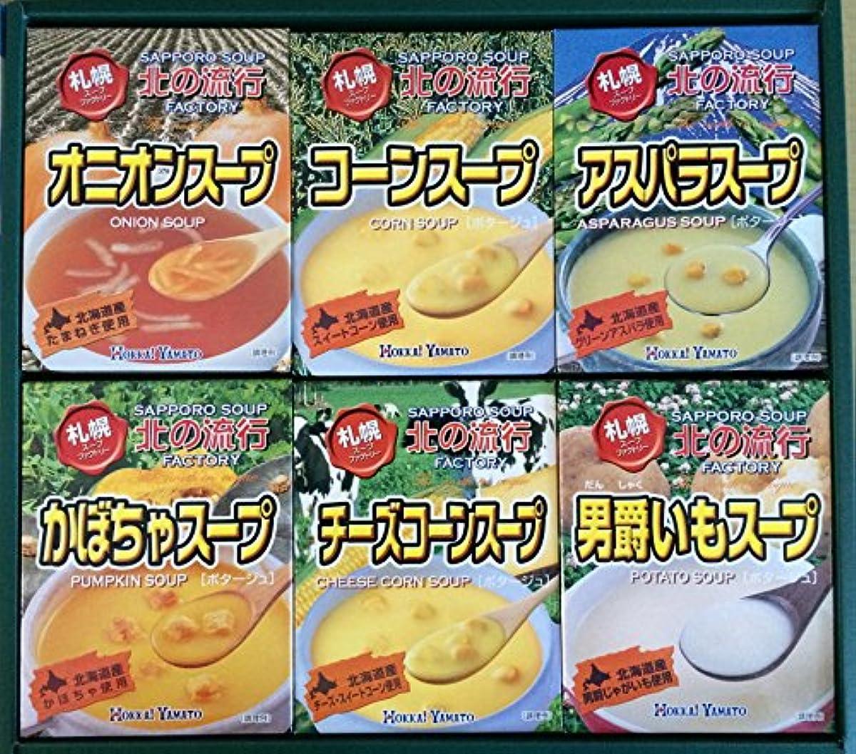 申請中特異性鮮やかな北海大和 札幌スープファクトリーギフトセット×6箱