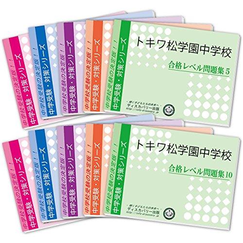 トキワ松学園中学校受験合格セット(10冊)