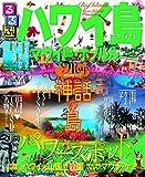 るるぶハワイ島 マウイ島・ホノルル (るるぶ情報版海外)