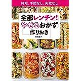 Amazon.co.jp: 全部レンチン! やせるおかず 作りおき~時短、手間なし、失敗なし~ 電子書籍: 柳澤英子: Kindleストア