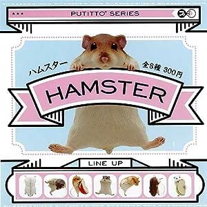 ハムスター HAMSTER PUTITTO SERIES 動物 ペット フィギュア ガチャ 奇譚クラブ(全8種フルコンプセット)