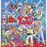 新版 トイ・ストーリーのなかまたち100 (ディズニー...
