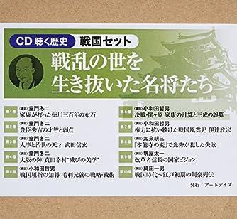 CD聴く歴史 戦国セット 戦乱の世を生き抜いた名将たち (<CD>)