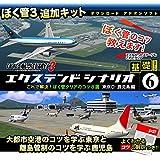 ぼくは航空管制官3エクステンドシナリオ6・これで解決! ぼく管クリアのコツ8選・東京D・鹿児島編 [ダウンロード]