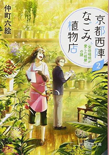 京都西陣なごみ植物店 2 「安倍晴明が愛した桔梗」の謎 (PHP文芸文庫)