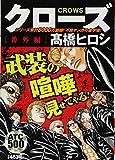 クローズ 番外編 (AKITA TOP COMICS500)