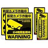 セキュリティステッカー 防犯カメラ作動中 防犯ステッカーシール(195×195mm,80mm×195) 耐候 防水 日本製 2サイズ各2枚入り、 計4枚セット