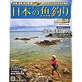 週刊 日本の魚釣り 2011年 9/21号 [分冊百科]