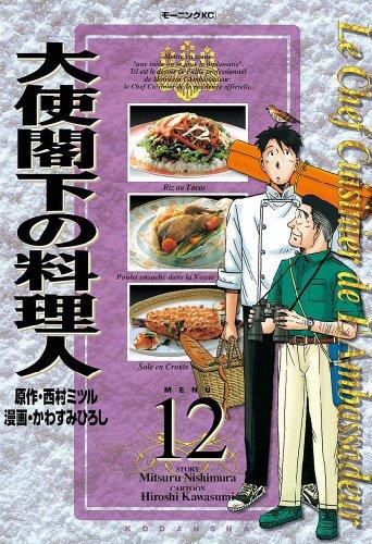 大使閣下の料理人(12) (モーニングコミックス)