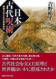 日本古代呪術 陰陽五行と日本原始信仰 (講談社学術文庫) 画像