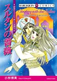 スルタンの薔薇 砂漠の王子たち:消えた薔薇 (ハーレクインコミックス)