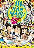 RANMARU 神の舌を持つ男 ~中略~ 鬼灯デスロード編 [DVD]