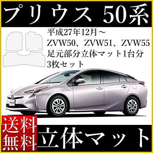 プリウス 50系 立体フロアマット 新型(現行車) 2015...