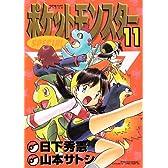 ポケットモンスターSPECIAL (11) (てんとう虫コミックススペシャル)
