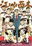 江川と西本 コミック 全12巻セット