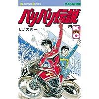バリバリ伝説(8) (週刊少年マガジンコミックス)