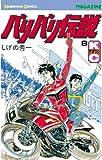 バリバリ伝説(8) (講談社コミックス (1010))