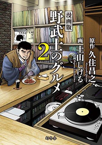 漫画版 野武士のグルメ 2ndの詳細を見る