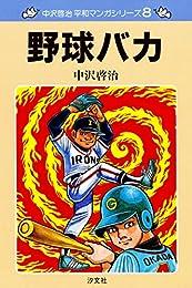 中沢啓治 平和マンガシリーズ 8巻 野球バカ