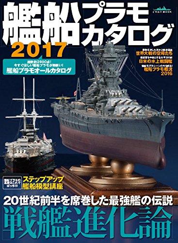 艦船プラモカタログ2017 (イカロス・ムック)の詳細を見る