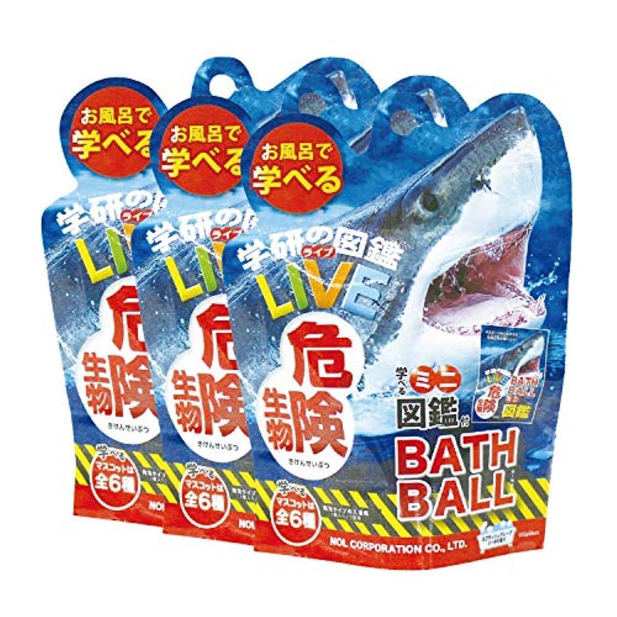 学研の図鑑LIVE 入浴剤 危険生物 バスボール 3個セット マスコット ミニ図鑑付き グレープソーダの香り 90g GKN-3-01