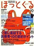 ほっとくる 2007年 10月号 [雑誌] 画像