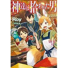 神達に拾われた男4 (HJ NOVELS)