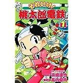 それいけ!桃太郎電鉄 (1) (ケロケロエースコミックス)