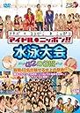 アイドルニッポン 水泳大会~42の谷間~ DVD