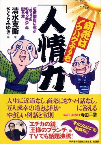"""商売はノウハウよりも「人情力」 —石田梅岩に学ぶ""""ちょっとおせっかい""""な働き方"""
