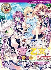 【DVD-PG】姫と乙女のヤキモチLOVE [PG EDITION] ホビコレD