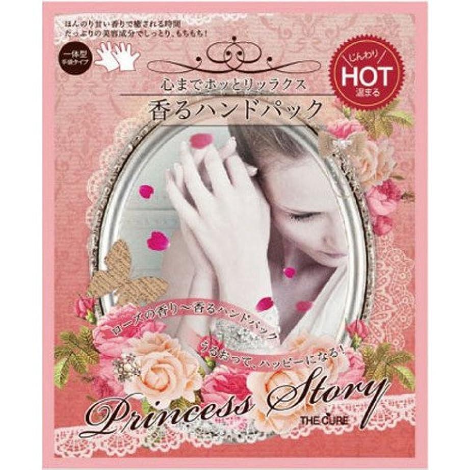 眼商標おっとTHE CURE 香るハンドパックHOT 16g