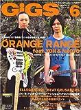 GiGS (ギグス) 2007年 06月号 [雑誌]