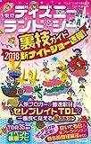 東京ディズニーランド&シー裏技ガイド 新ナイトショー速報!