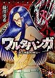 ワルタハンガ~夜刀神島蛇神伝~(1)