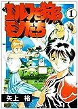 エルフを狩るモノたち 1 (電撃コミックス)