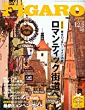 madame FIGARO japon (フィガロ ジャポン) 2009年 12/5号 [雑誌] 画像