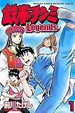 鉄拳チンミLegends(1) (月刊少年マガジンコミックス)