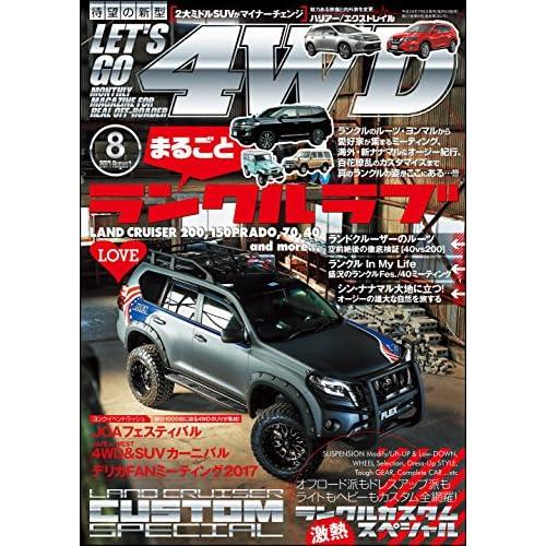 LET'S GO 4WD【レッツゴー4WD】2017年8月号 [雑誌]