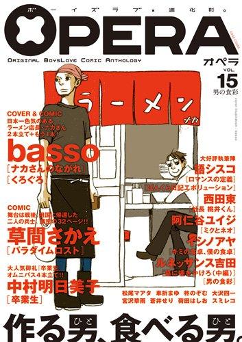 OPERA Vol.15-男の食彩- (EDGE COMIX)の詳細を見る