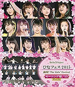 Hello! Project ひなフェス 2015~満開!The Girls' Festival ~<モーニング娘。'15 プレミアム > [Blu-ray]